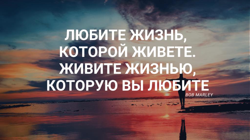 Мотивационные фразы для жизни на каждый день