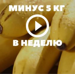 Как похудеть на банановой диете