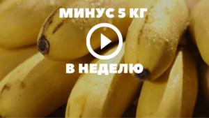 Банановая диета на 3 и 7 дней: как похудеть?