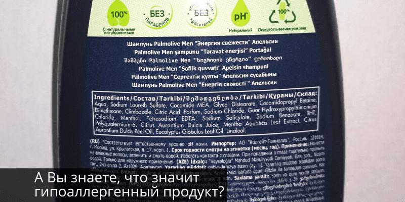 что значит гипоаллергенный продукт