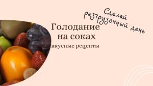 Голодание на соках: вкусные рецепты