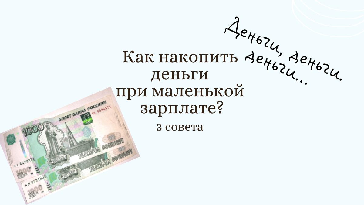 Как накопить деньги при маленькой зарплате: 3 совета