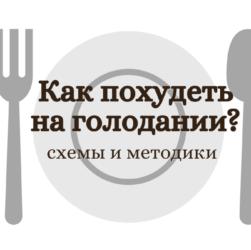 Как похудеть на голодании