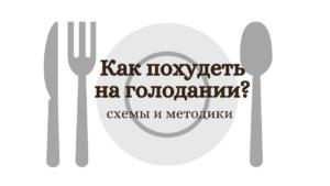 Как похудеть на голодании: схемы и методики