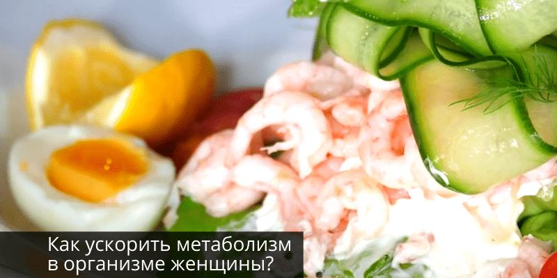 Как ускорить метаболизм в организме женщины