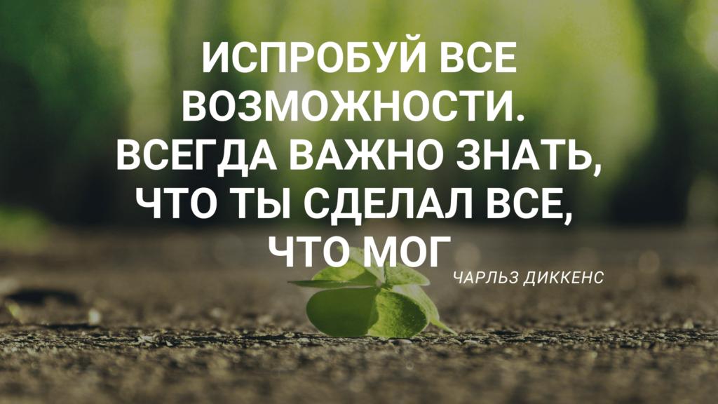 Мотивационные фразы короткие