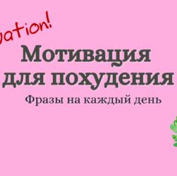 Мотивация для похудения: фразы на каждый день