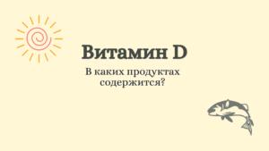 ТОП — 5 продуктов, содержащих наибольшее количество витамина Д