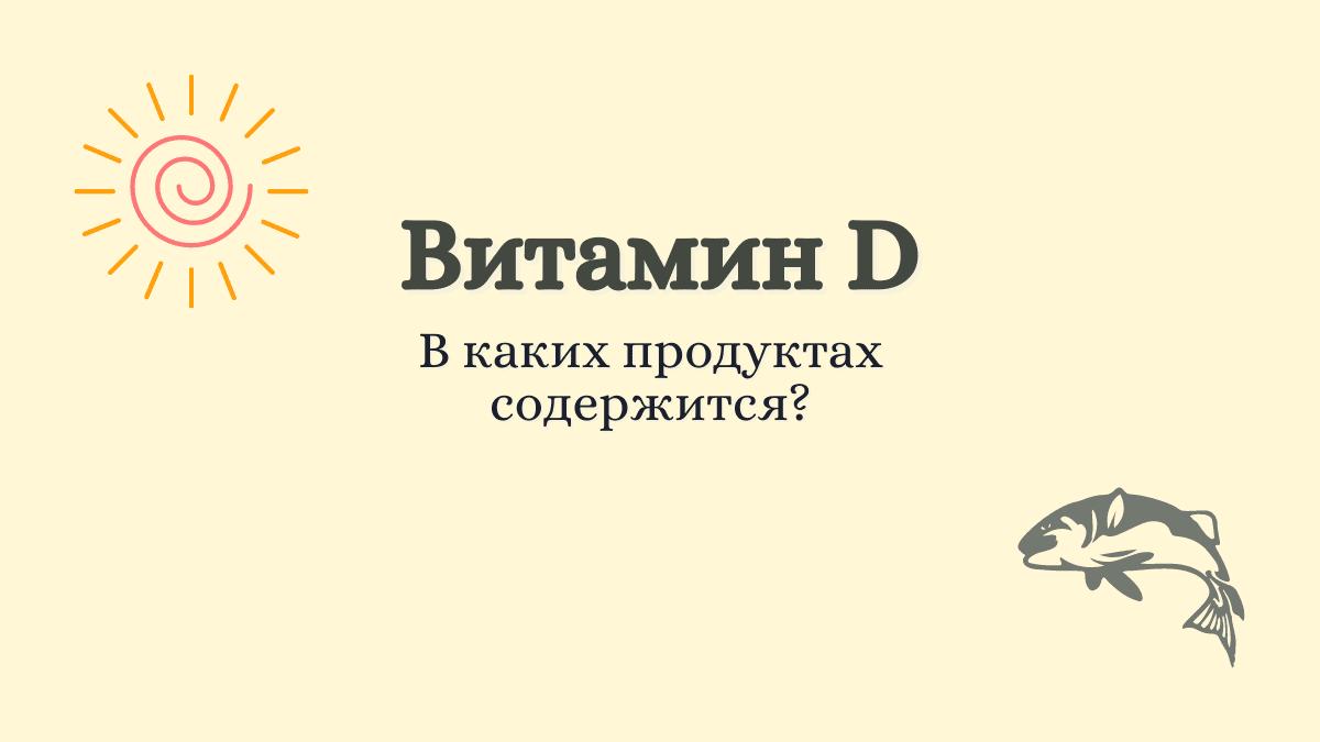 ТОП - 5 продуктов, содержащих наибольшее количество витамина Д