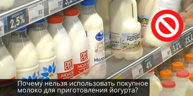 Как сделать домашний йогурт из молока
