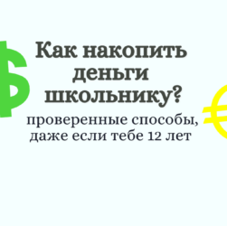 Как накопить деньги школьнику