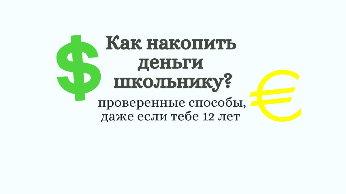 Как накопить деньги школьнику: проверенные способы, даже если тебе 12 лет