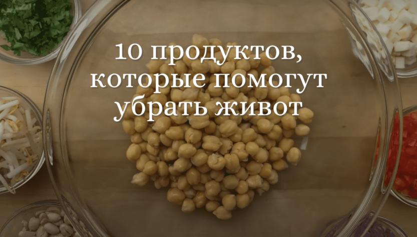 10 продуктов, которые помогут убрать живот