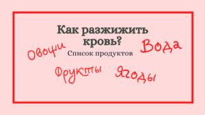 Список продуктов для разжижения крови
