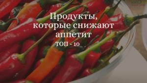 ТОП — 10 продуктов, которые снижают аппетит и притупляют чувство голода