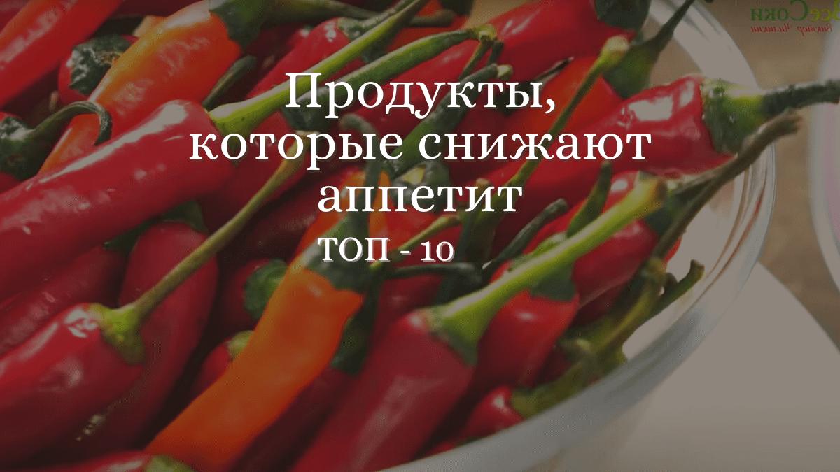 ТОП - 10 продуктов, которые снижают аппетит и притупляют чувство голода