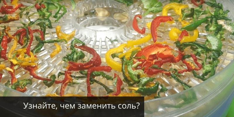 5 продуктов, которые могут заменить соль в питании