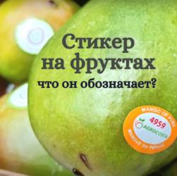 Наклейки на фруктах: как отличить натуральные от генно-модифицированных