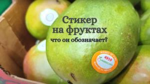 Наклейки на фруктах: как отличить натуральные от генно-модифицированных?
